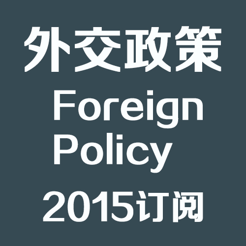 Foreign Policy 外交政策 2015全年合集
