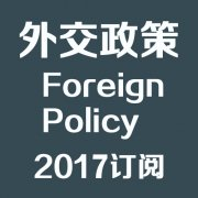Foreign Policy 外交政策 2017合集