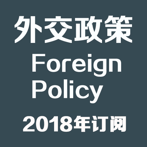 Foreign Policy 外交政策 2018全年订阅合集