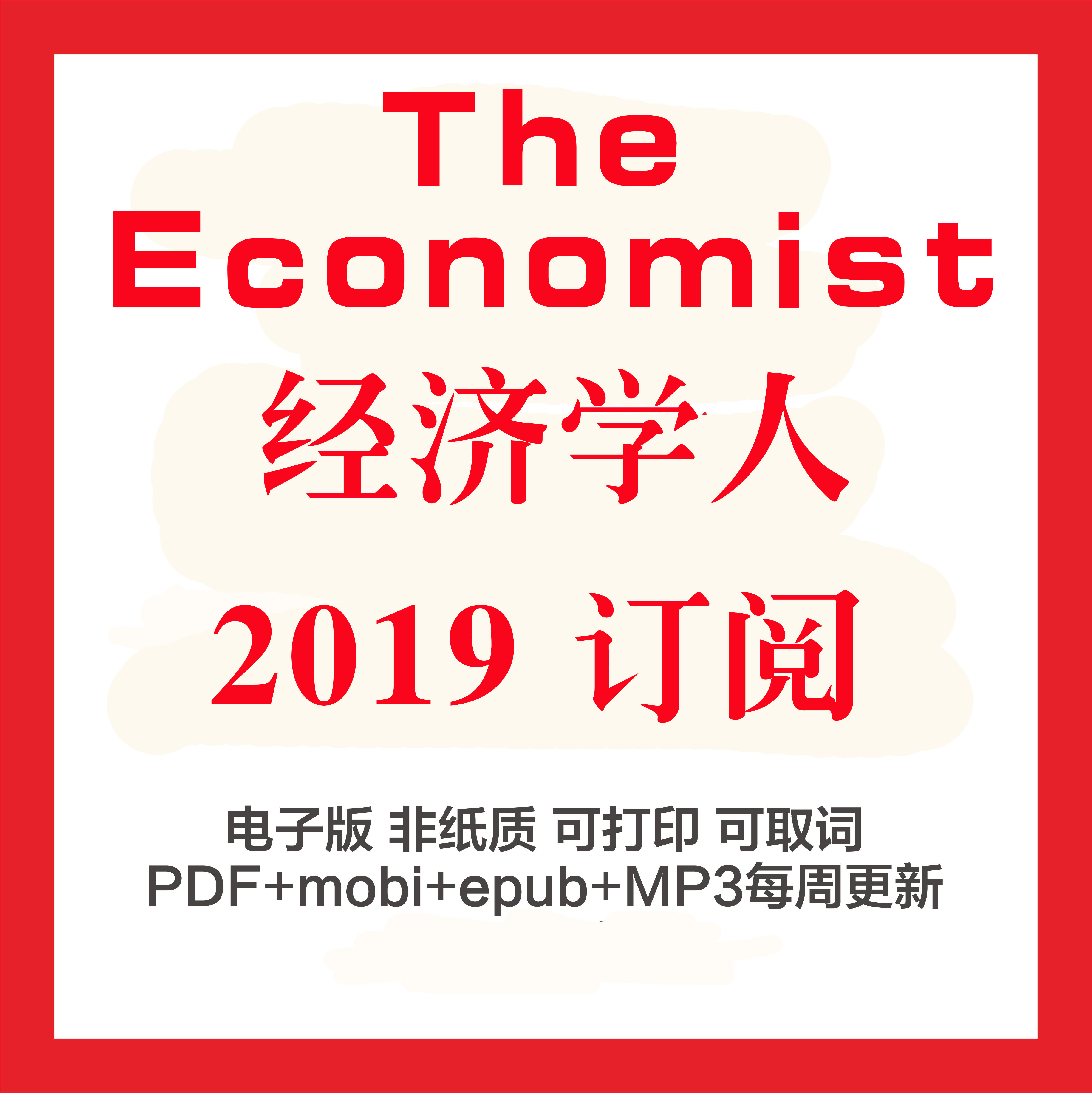<strong>The Economist 经济学人 2019全年订阅合集</strong>