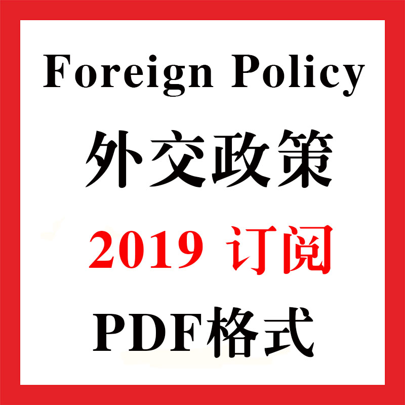 Foreign Policy 外交政策 2019年全年订阅